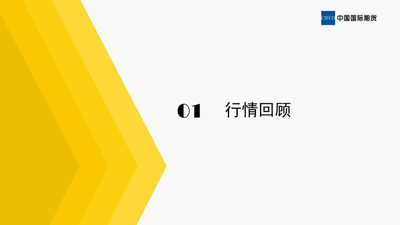 煤焦基本面情况及后期策略-陈岩-20190412_01.png