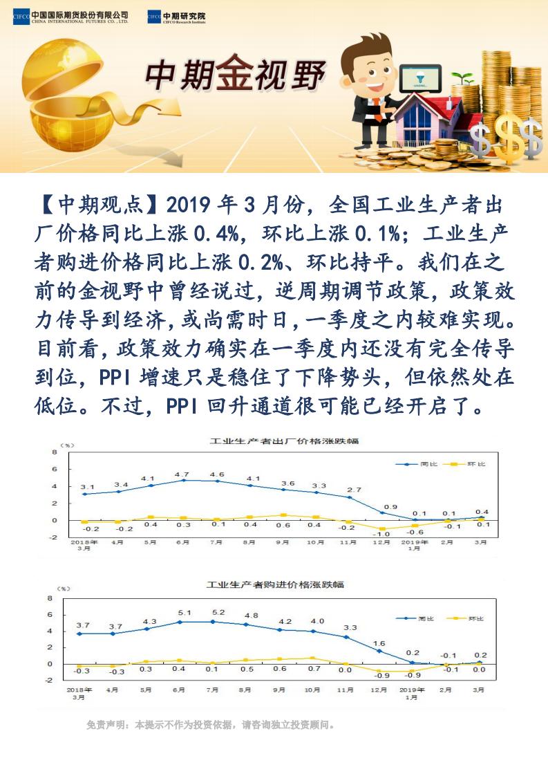 【易胜博金视野】3月份PPI显示PPI回升通道或已开启_00.png
