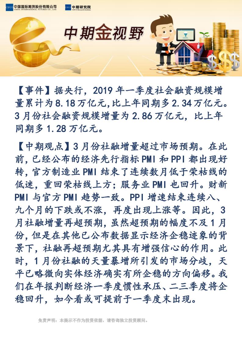 【易胜博金视野】3月社融再超预期,或示经济企稳提前出现_00.png
