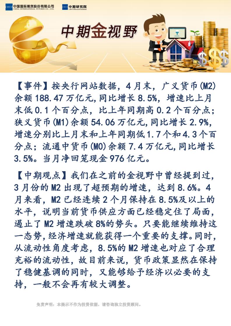 【易胜博金视野】4月M2增速有利于经济增速和流动性合理充裕_00.png