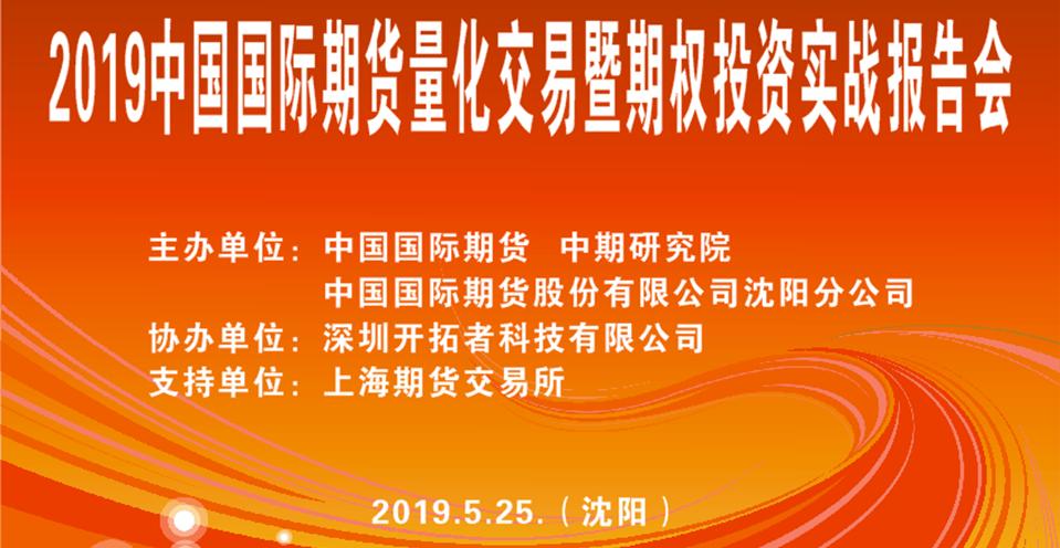 【邀请函】2019易胜博量化易胜博及期权投资实战报告会
