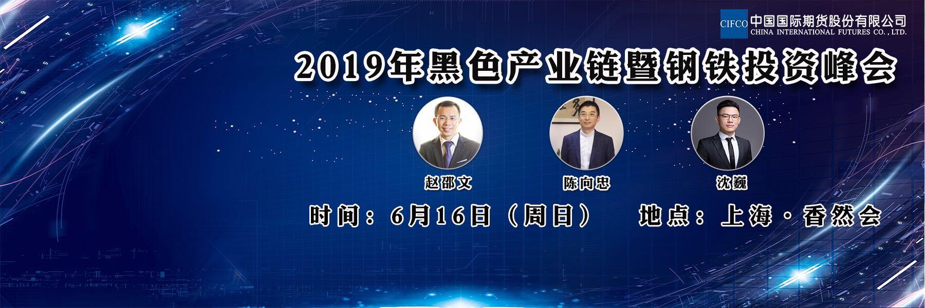 【邀请函】2019年黑色产业链暨钢铁投资峰会(上海)