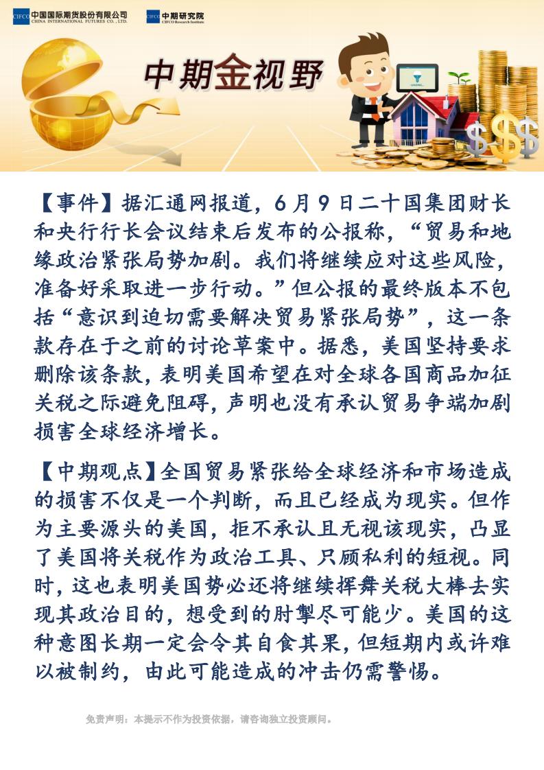 【易胜博金视野】G20公报删除贸易条款,美国短期或内仍挥关税大棒_00.png