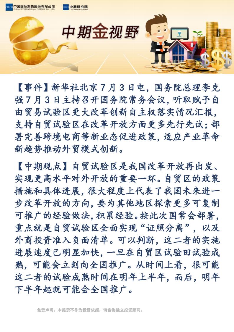 【易胜博金视野】证照分离、负面清单或明年全国下半年推广_00.png