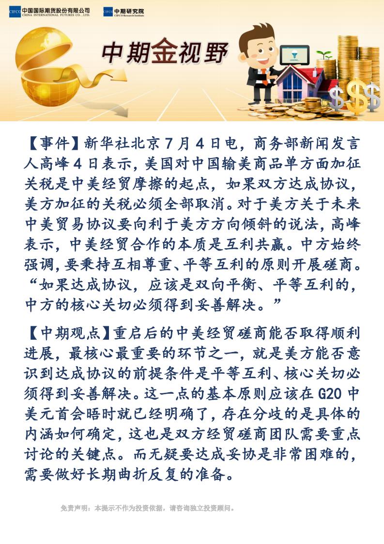 【好运彩彩票网下载金视野】仍要做好中美经贸磋商长期曲折反复的准备_00.png