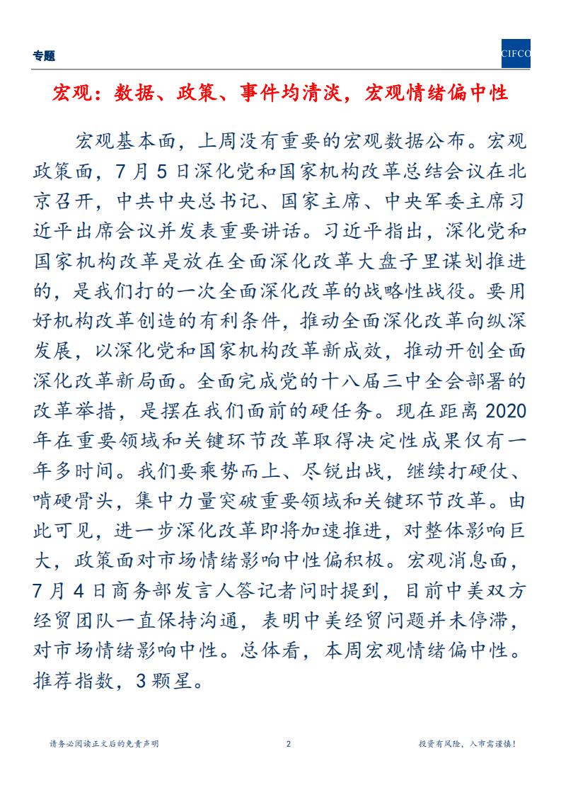 20190707周度策略(1)_01.png
