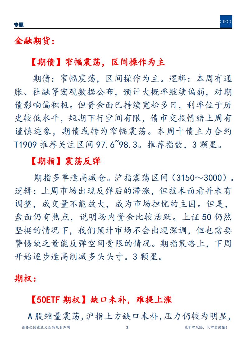 20190707周度策略(1)_02.png