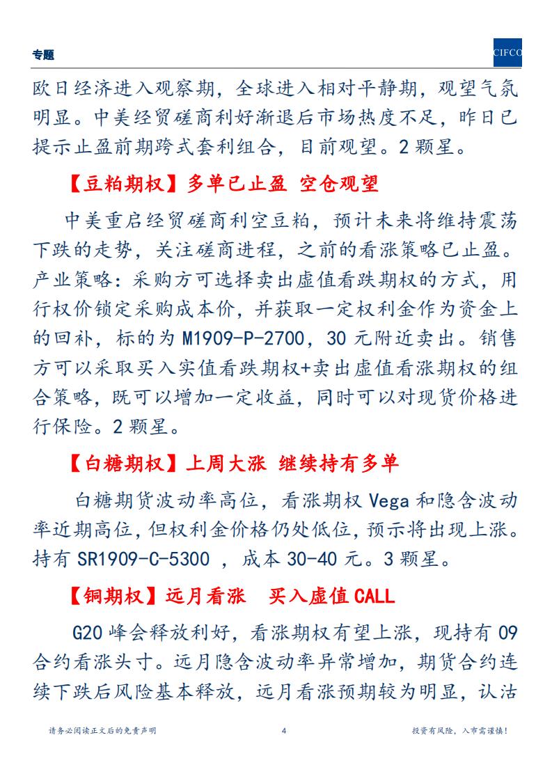 20190707周度策略(1)_03.png