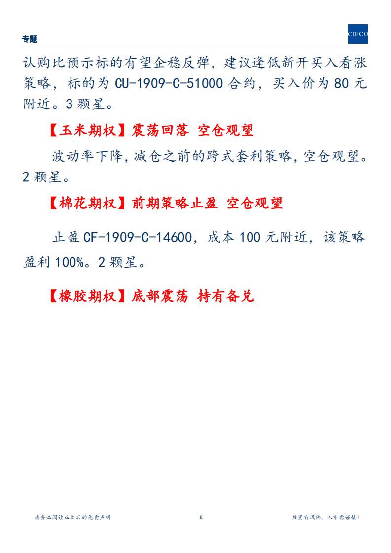 20190707周度策略(1)_04.png