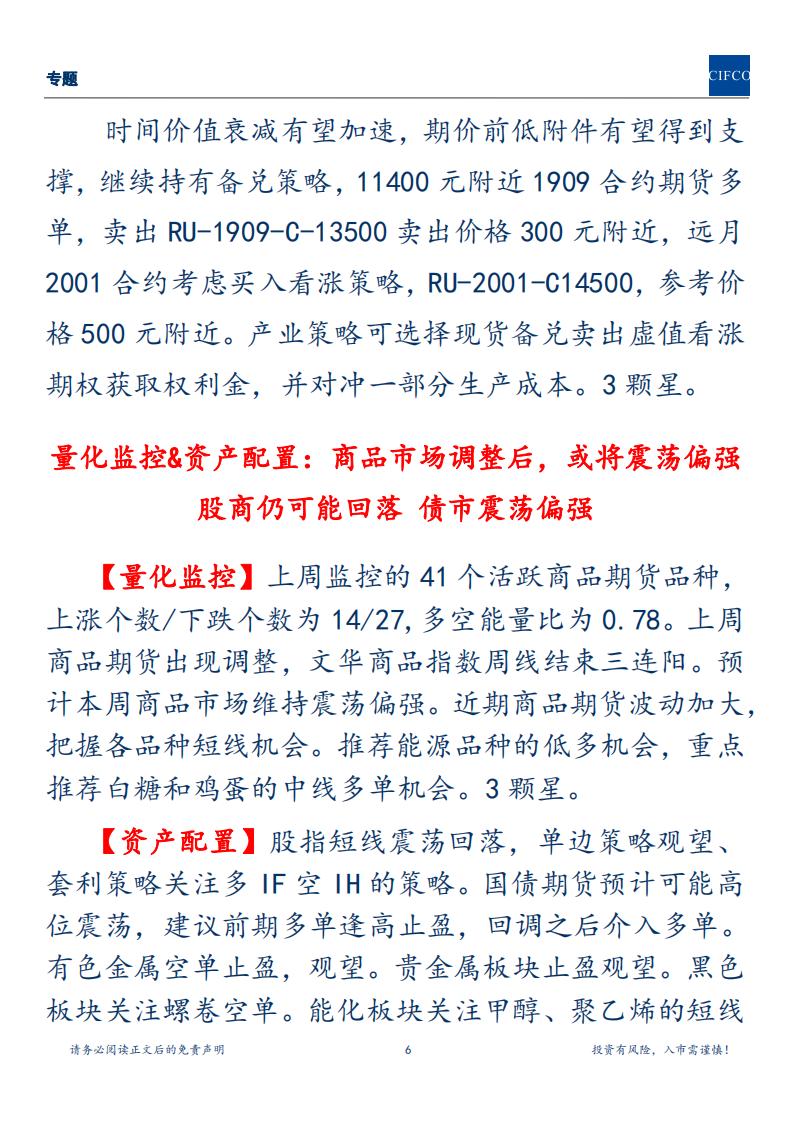 20190707周度策略(1)_05.png