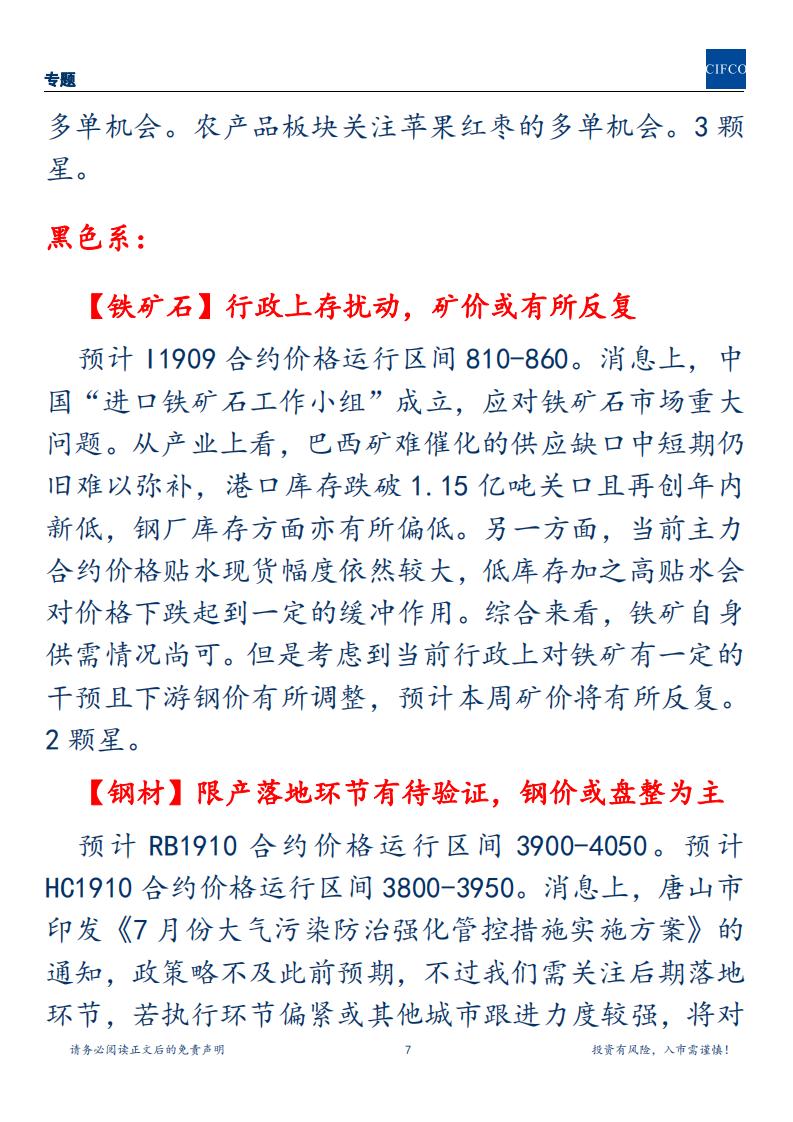 20190707周度策略(1)_06.png