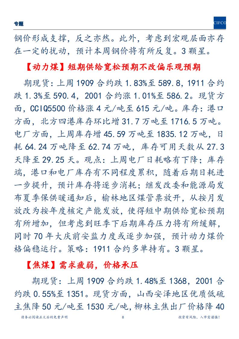 20190707周度策略(1)_07.png