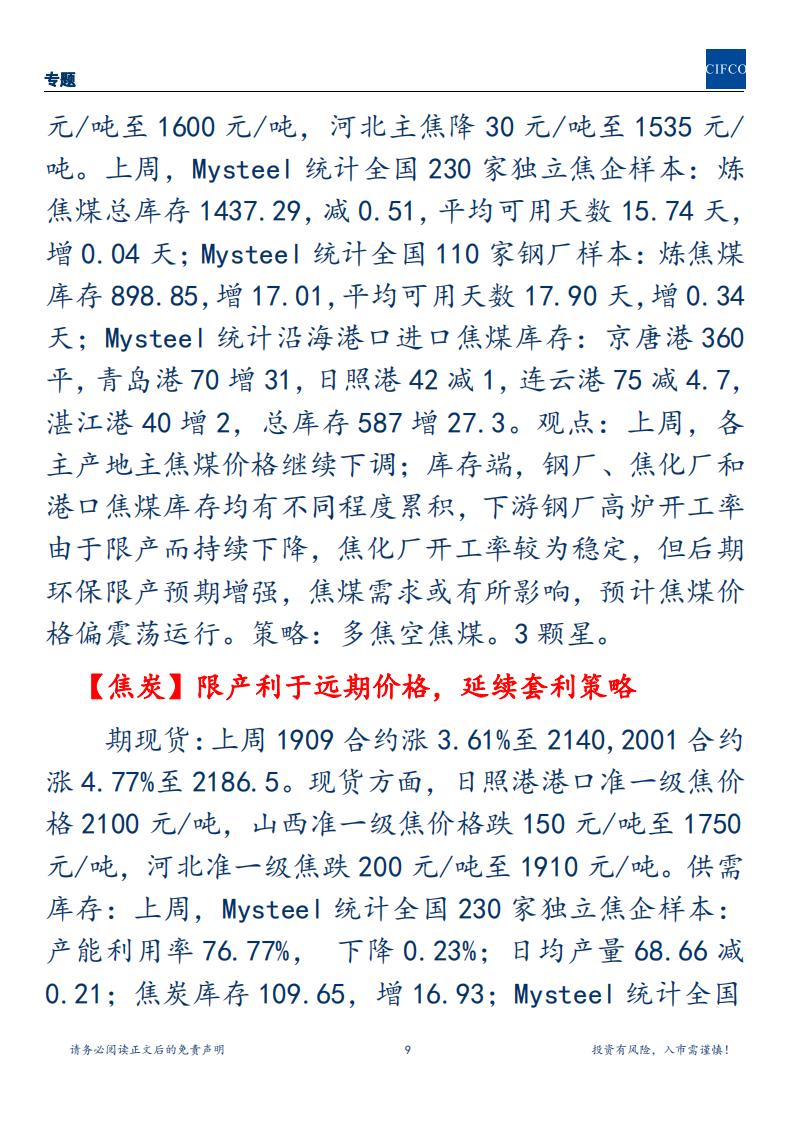 20190707周度策略(1)_08.png