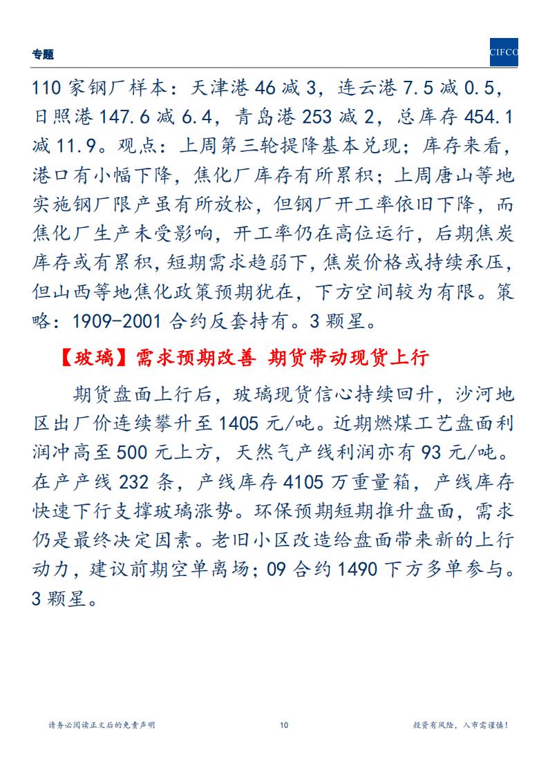 20190707周度策略(1)_09.png