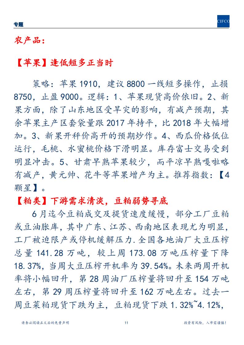 20190707周度策略(1)_10.png