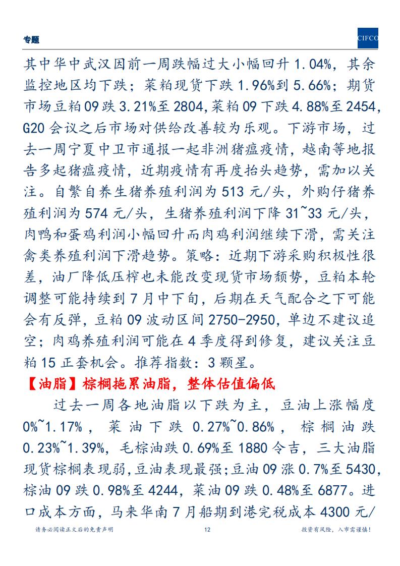 20190707周度策略(1)_11.png