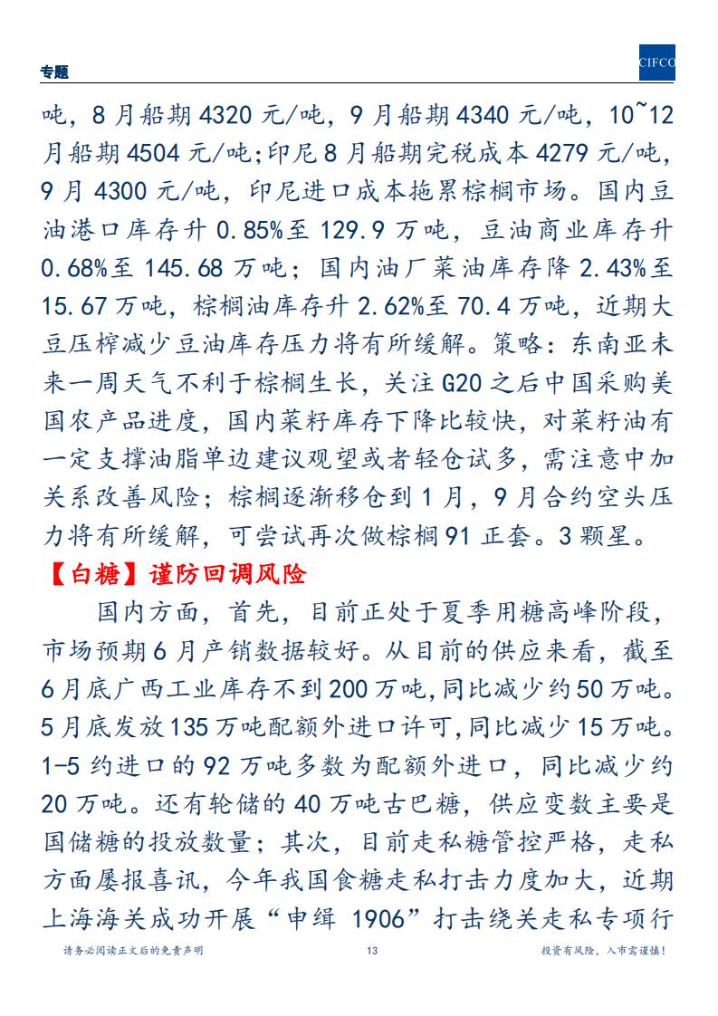 20190707周度策略(1)_12.png