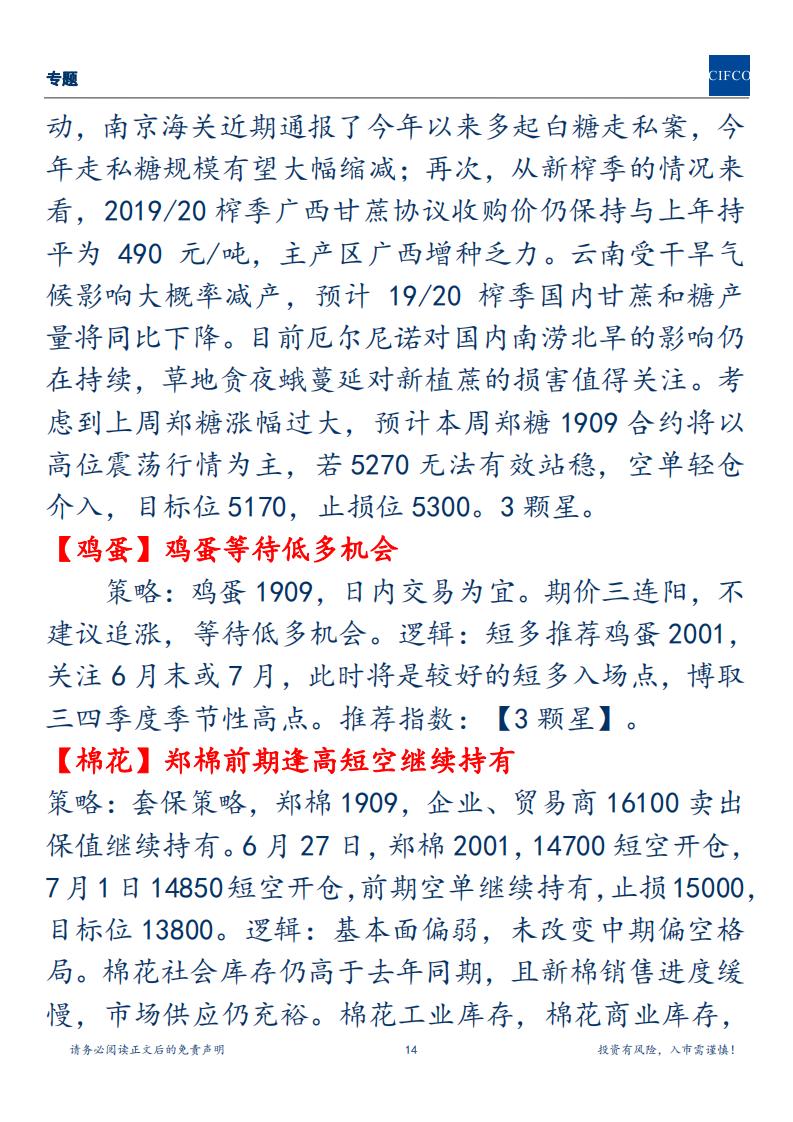 20190707周度策略(1)_13.png