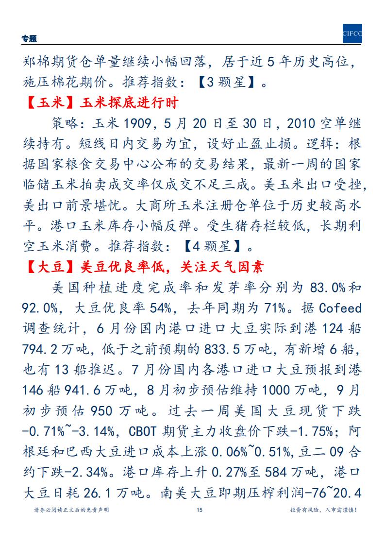 20190707周度策略(1)_14.png