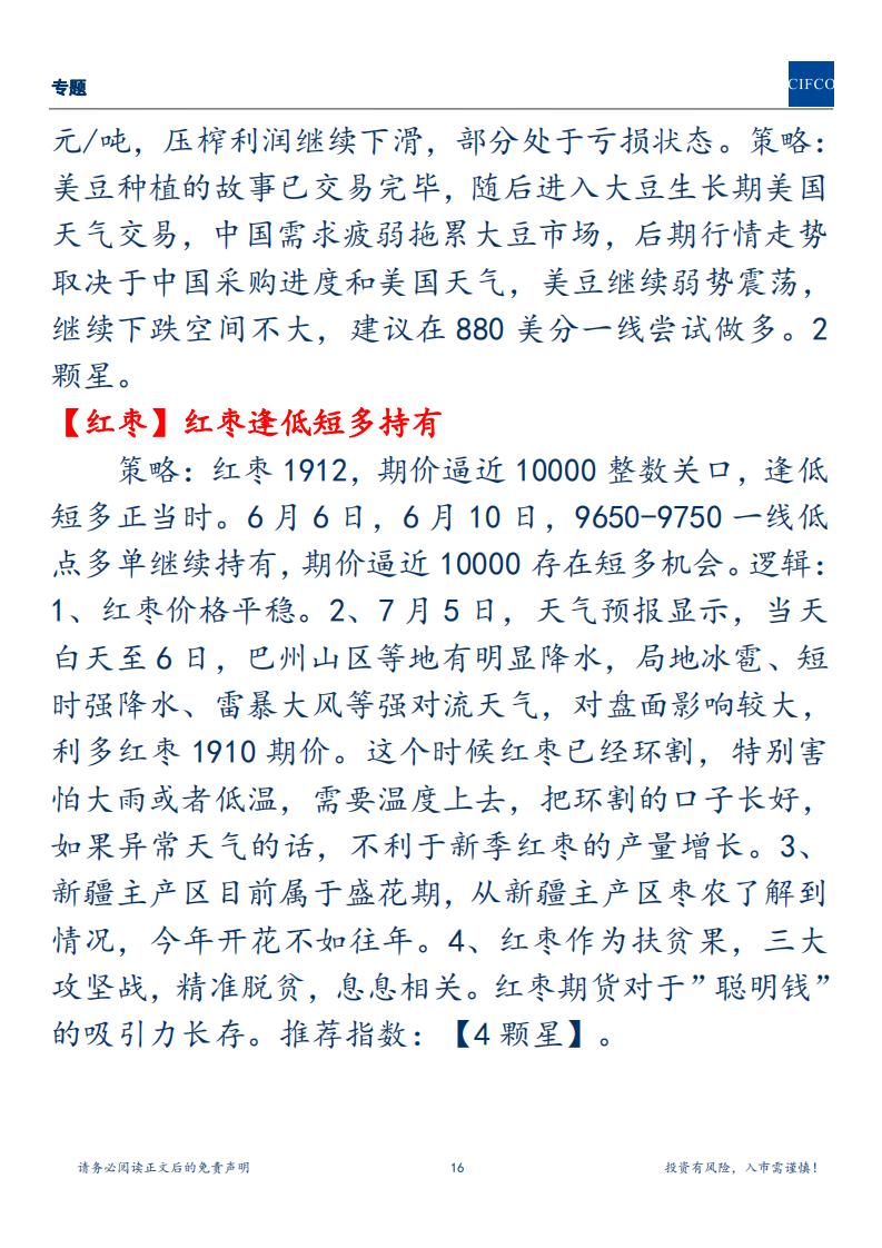 20190707周度策略(1)_15.png