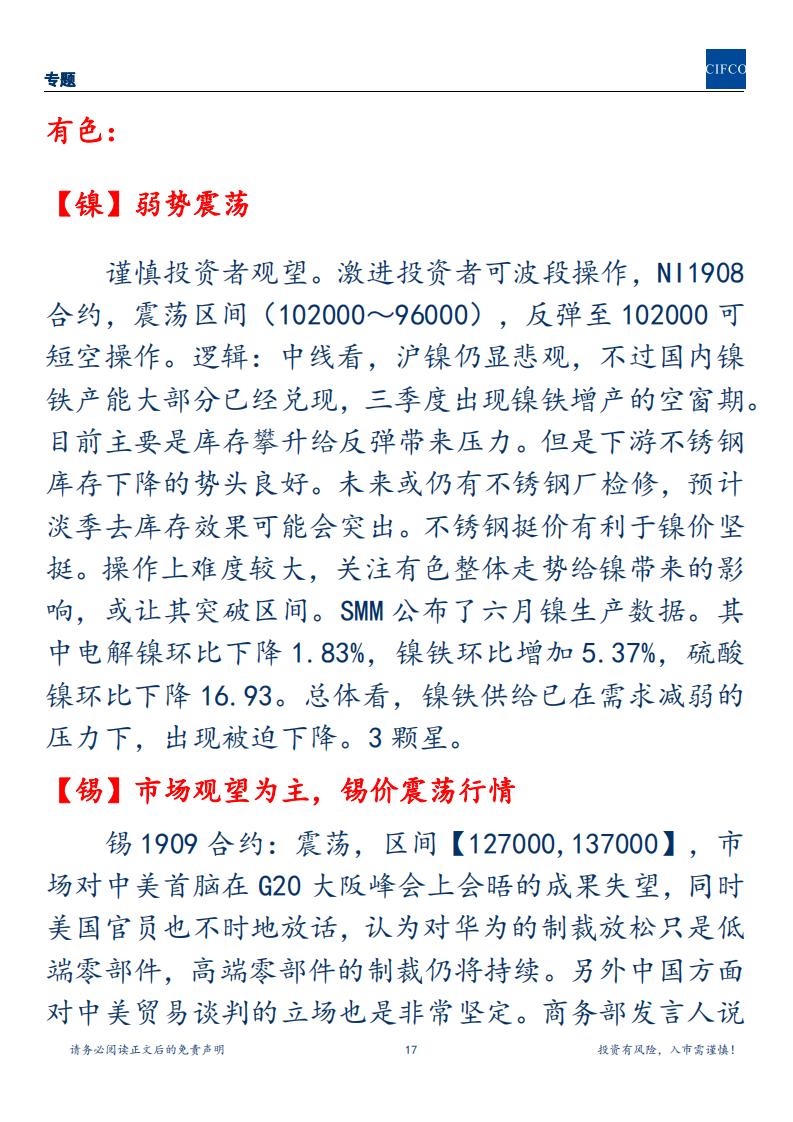 20190707周度策略(1)_16.png