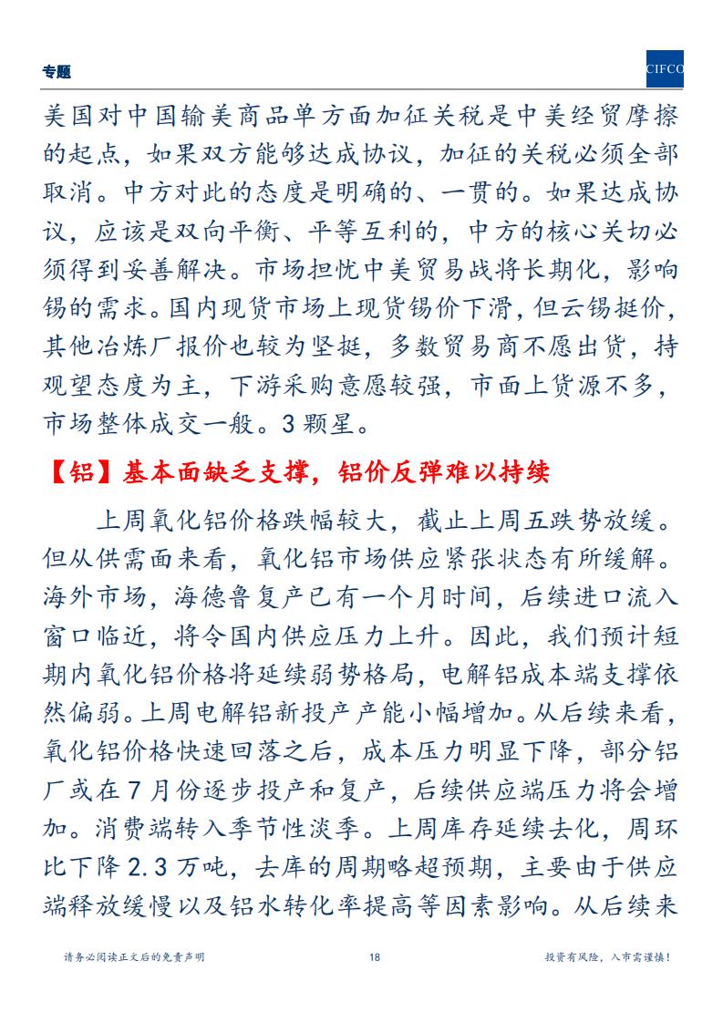 20190707周度策略(1)_17.png
