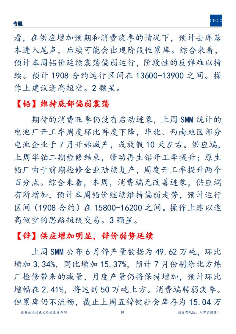 20190707周度策略(1)_18.png
