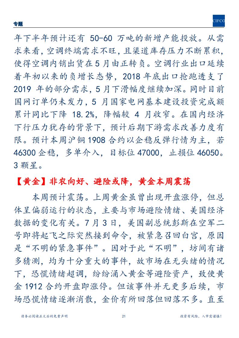 20190707周度策略(1)_20.png