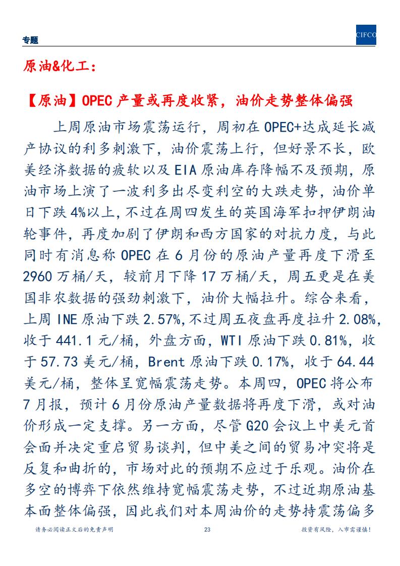 20190707周度策略(1)_22.png