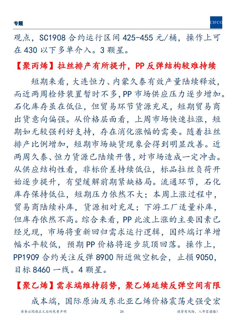 20190707周度策略(1)_23.png