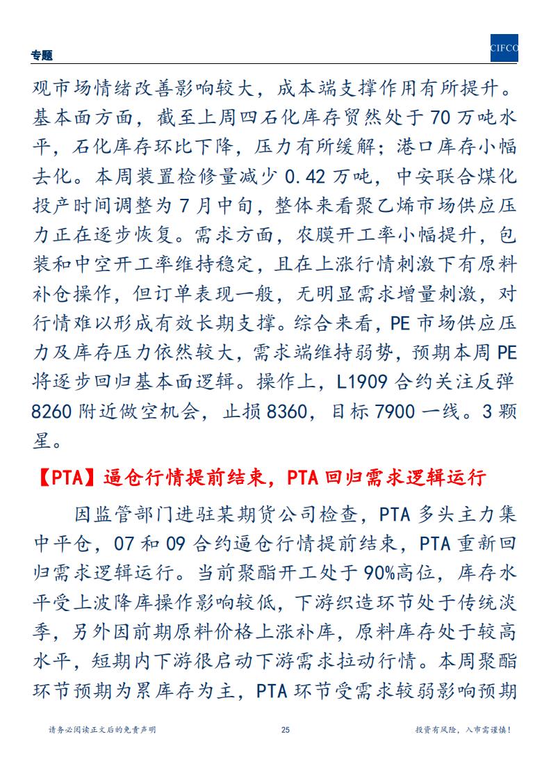 20190707周度策略(1)_24.png