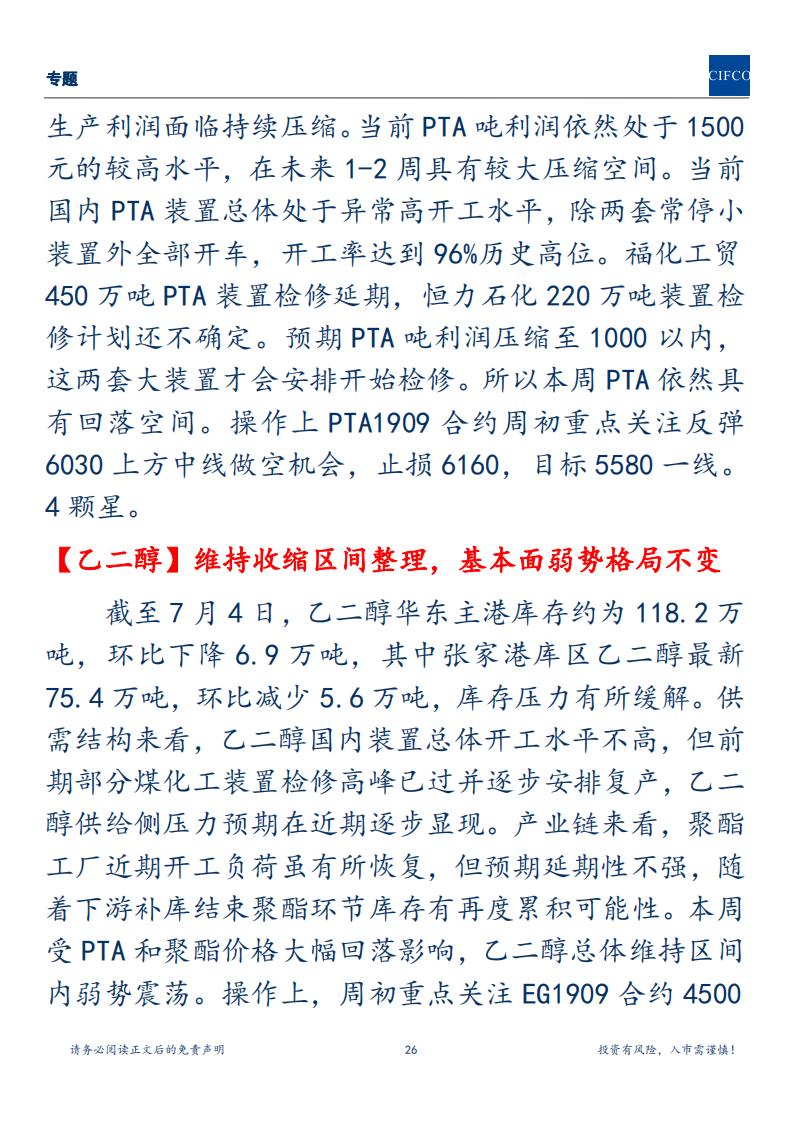 20190707周度策略(1)_25.png