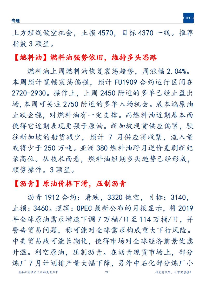 20190707周度策略(1)_26.png