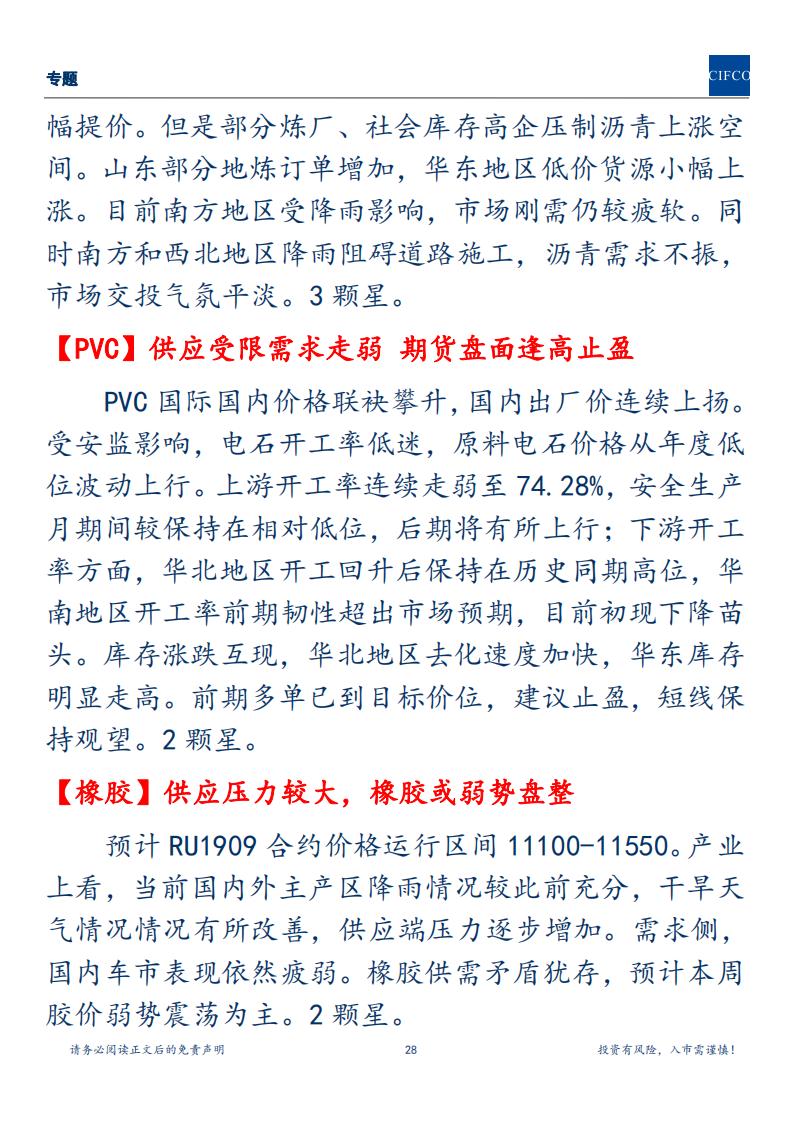 20190707周度策略(1)_27.png