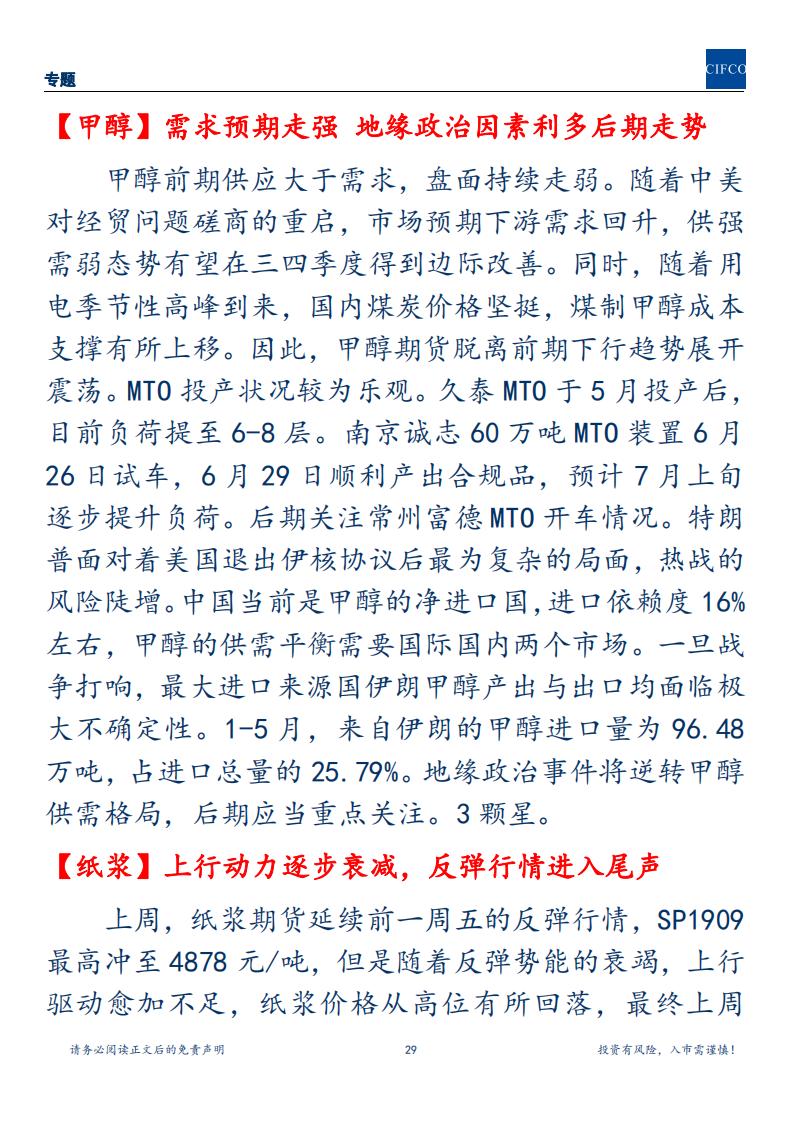 20190707周度策略(1)_28.png