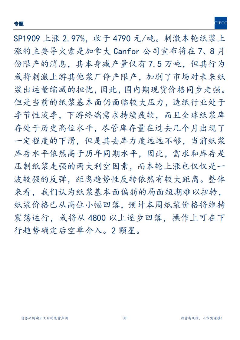 20190707周度策略(1)_29.png