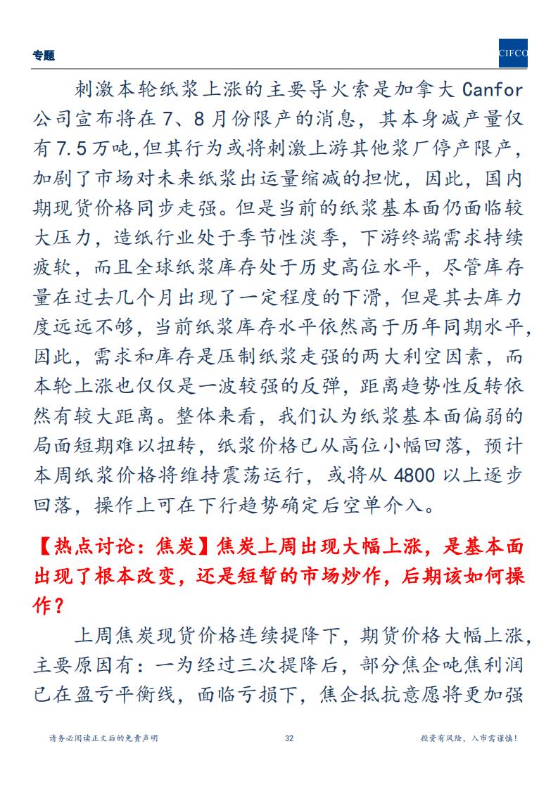 20190707周度策略(1)_31.png