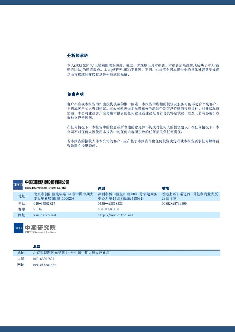 20190707周度策略(1)_33.png