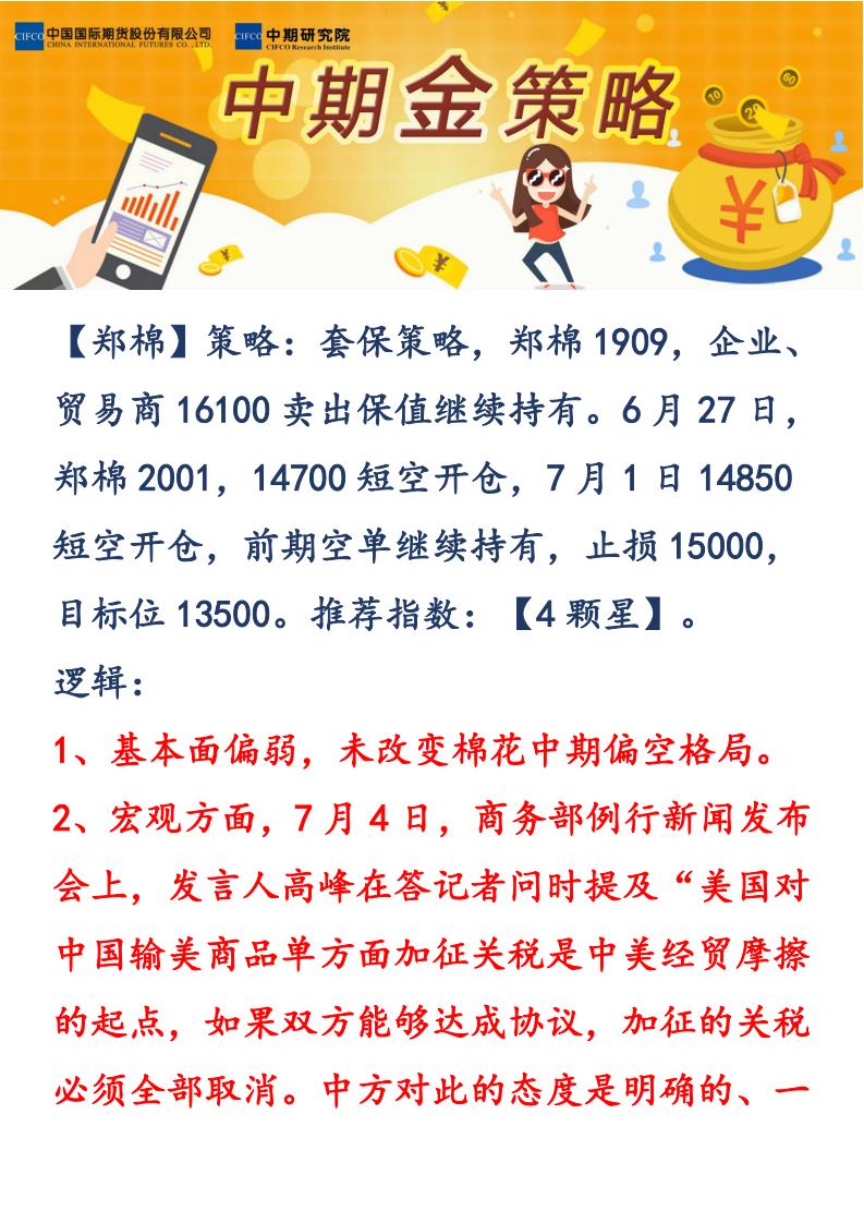 【好运彩彩票网下载金策略】-20190709-棉花_00.png