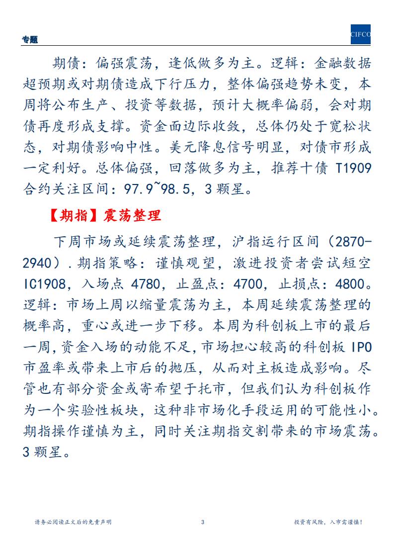 20190714-周度策略_02.png
