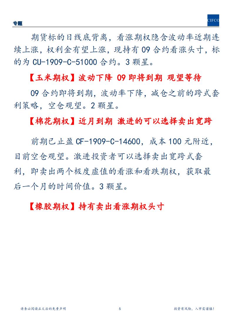 20190714-周度策略_04.png