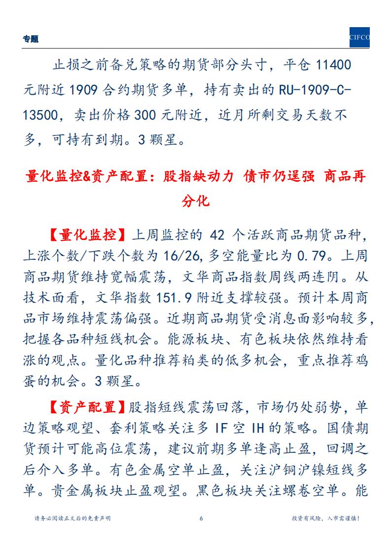 20190714-周度策略_05.png