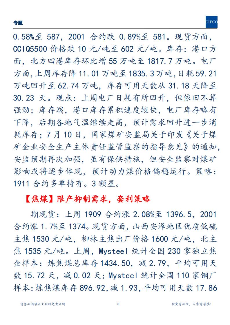 20190714-周度策略_07.png