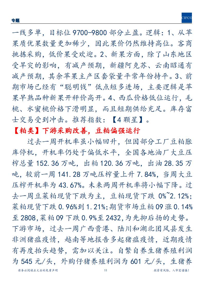 20190714-周度策略_10.png