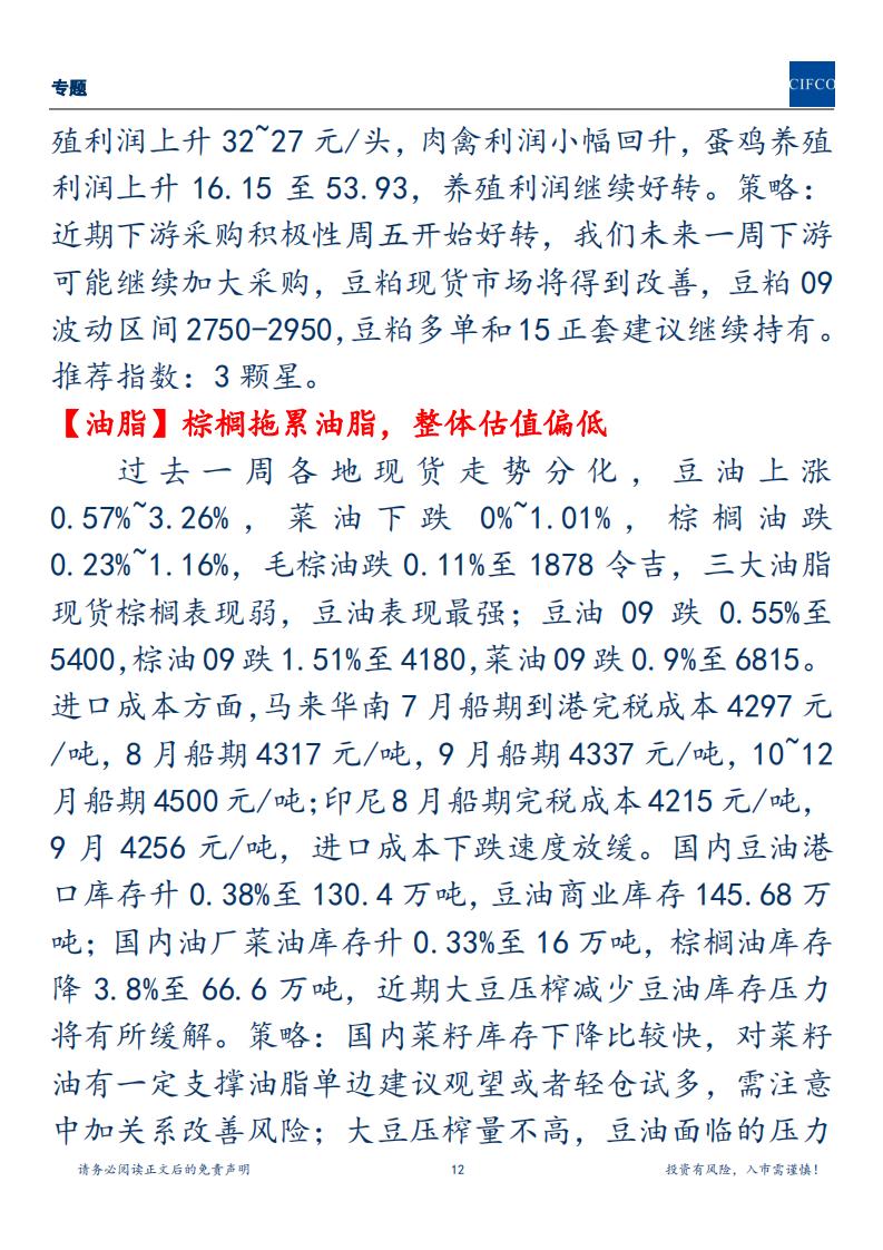 20190714-周度策略_11.png