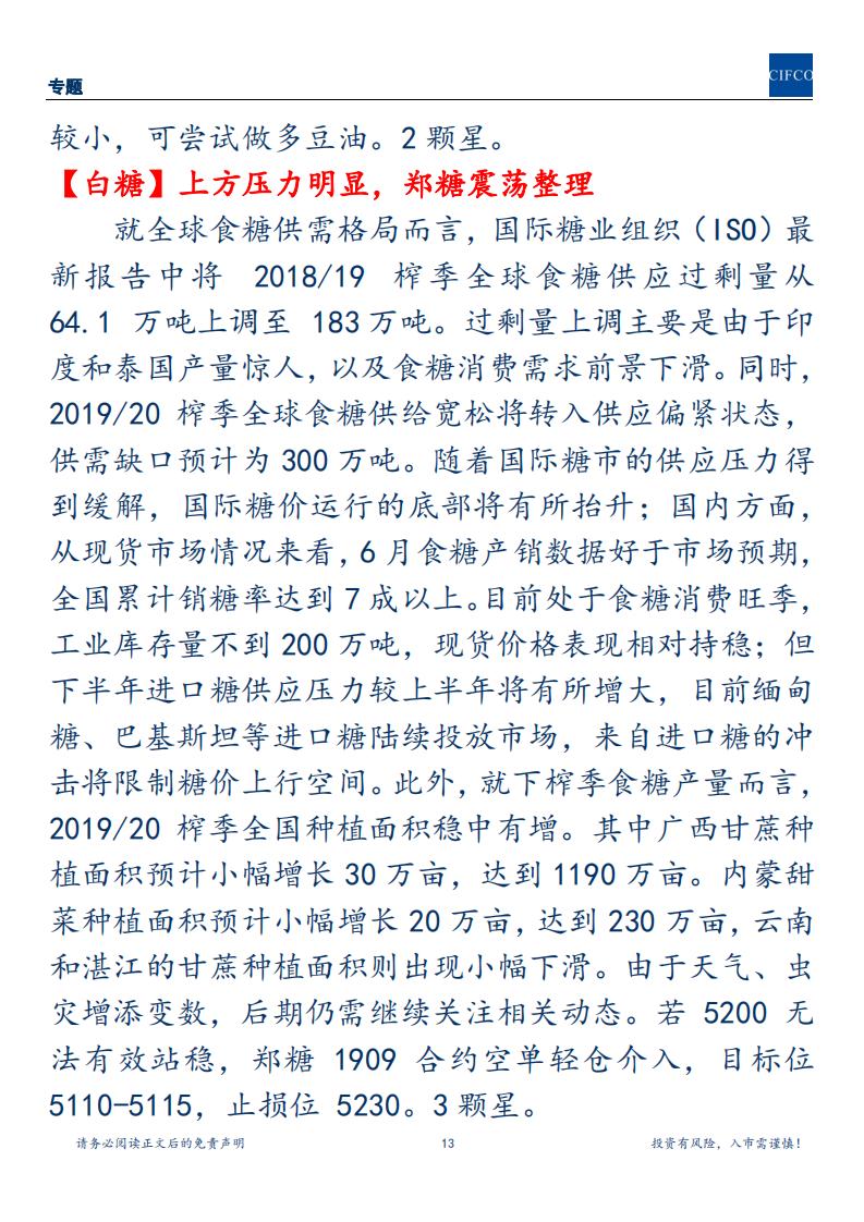 20190714-周度策略_12.png
