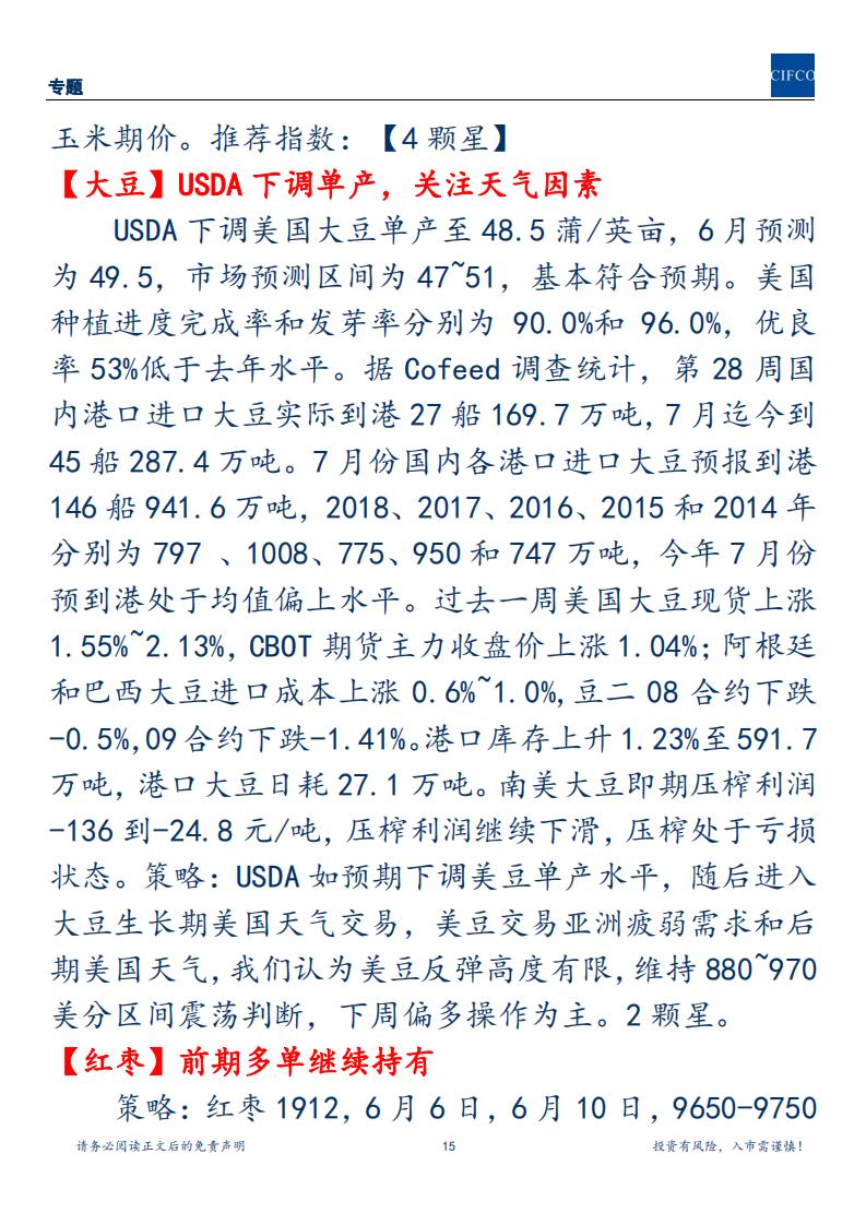 20190714-周度策略_14.png