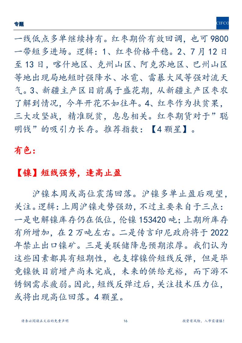20190714-周度策略_15.png