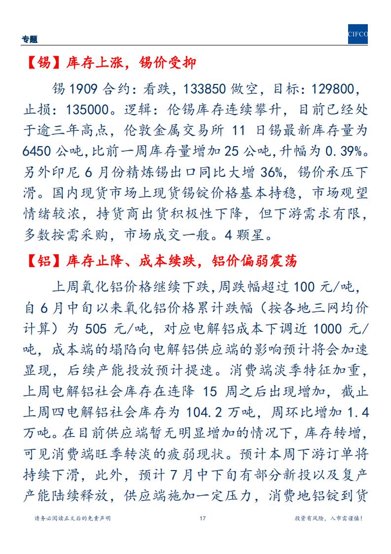 20190714-周度策略_16.png