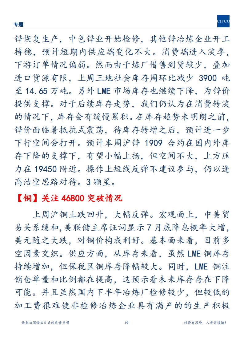 20190714-周度策略_18.png